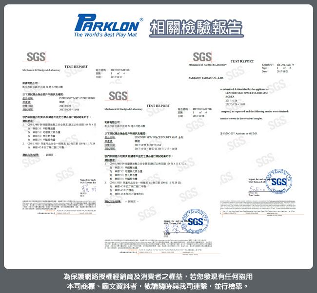特賣【PARKLON】韓國帕龍-雙面加厚1.2CM 爬行地墊 PURE SOFT MAT-去旅行